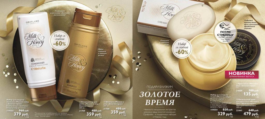 Золотая серия «Молоко и мед»