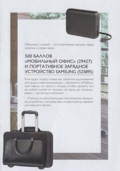 """""""Мобильный Офис"""" и портативное зарядное устройство"""