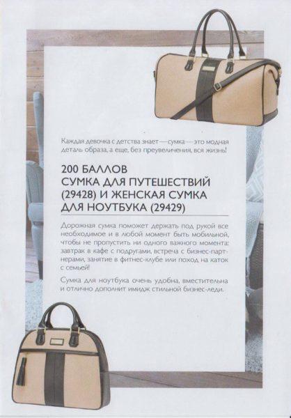 Сумка для путешествий и женская сумка для ноутбука