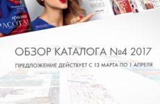 Обзор каталога Орифлейм №4 2017г.