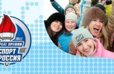 Зимний фестиваль «Красота как образ жизни» получил государственную премию!