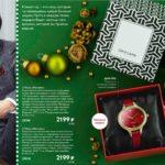 Часы в подарочных упаковках