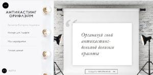 Антикастинг Орифлейм Шаг-4