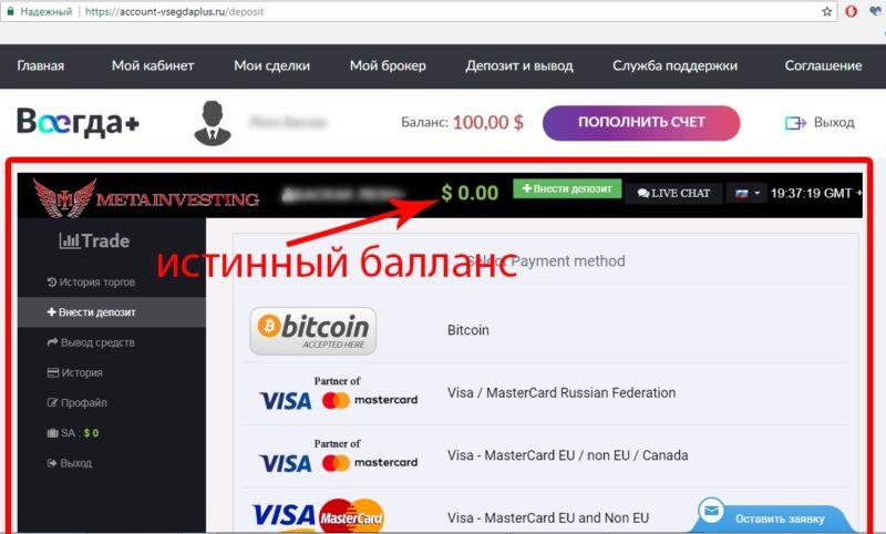 На сайте account-vsegdaplus во фрейме загружается сайт черного Брокера бинарных опционов metainvesting