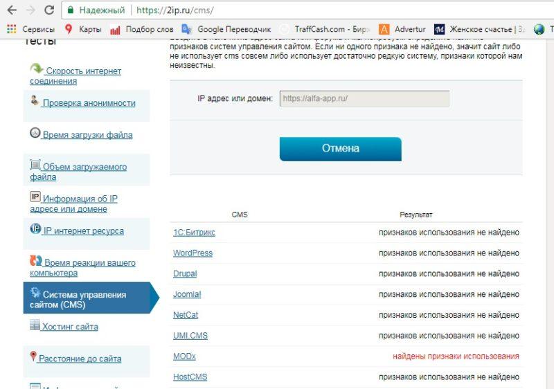 CMS alfa-app.ru альфа синдикат