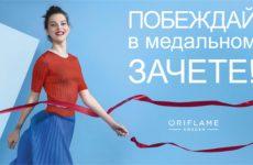 Акция Орифлейм «Побеждай в медальном зачете»