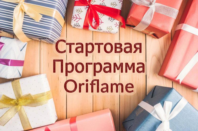 Шаги стартовой программы Орифлейм в России