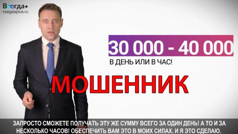 Заработок в Интернете проект Всегда Плюс vsegdaplus ru