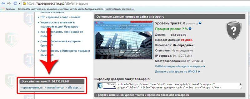 доверие alfa-app.ru