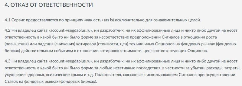 Отказ от ответственности Всегда Плюс на сайте account-vsegdaplus .ru vsegdaplus .ru vsegdapluse .ru vsgdapluse .ru vsegdaplyuse .ru vsegdaplus3 .ru