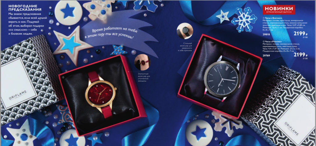 Часы «Элеганс» и Часы «Реноме»