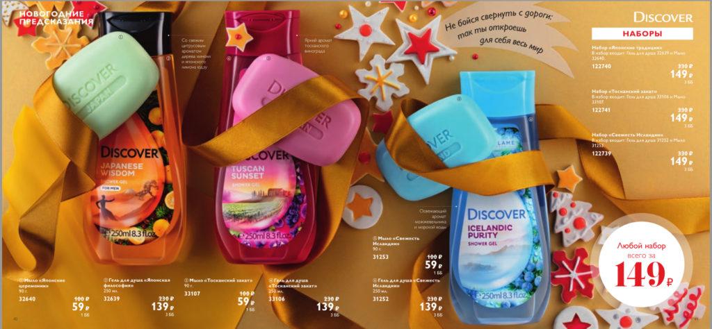 Новогодние наборы Discover