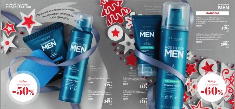 Nothern for men – наборы для мужчин