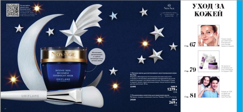 Ночная маска Novage для интенсивного восстановления кожи