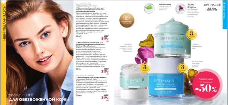Optimals для нормальной и комбинированной кожи