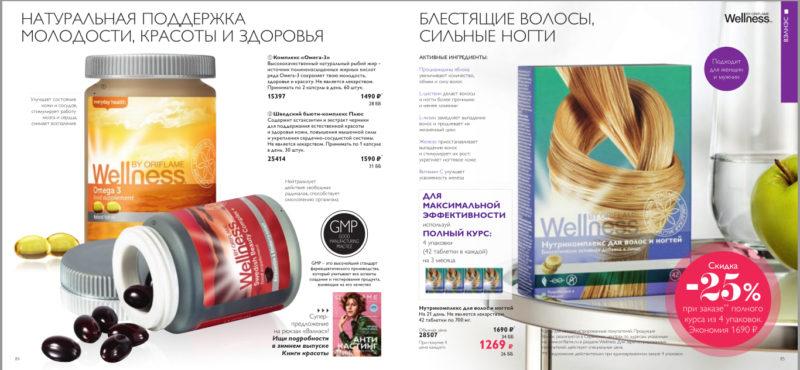 Астаксантин, Омега 3 и Нутрикомплекс для волос и ногтей