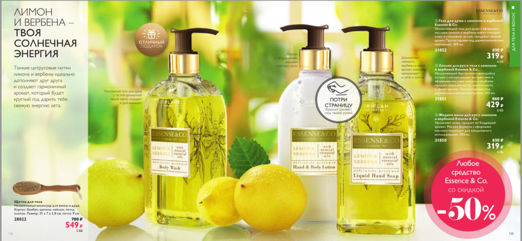 Серия с лимоном и вербеной Essense&Co