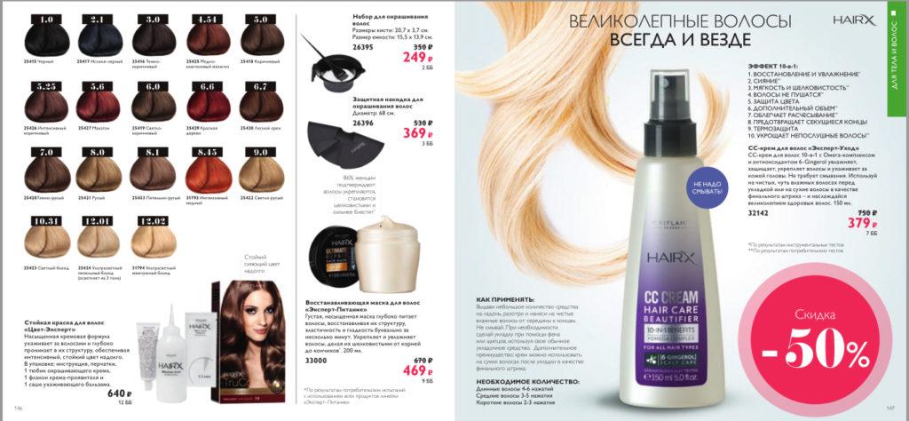Краска и СС-крем для укрепления и восстановления волос