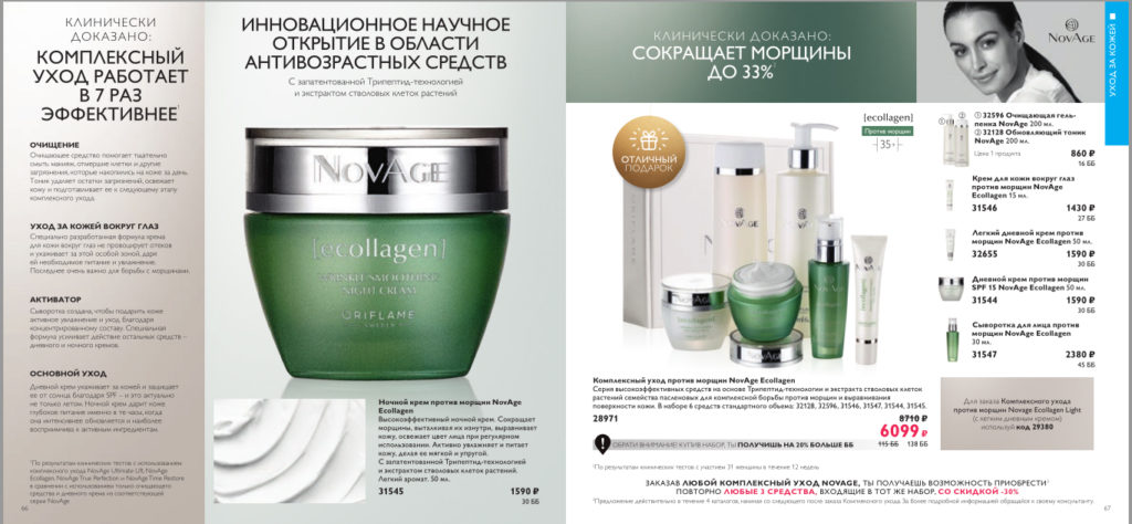Novage Ecollagen 35+